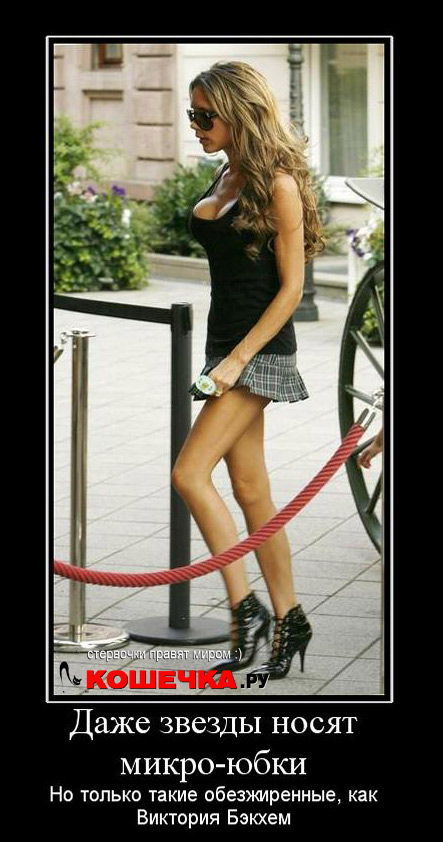 фото в микро юбке на улице