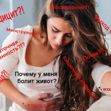 Болит низ живота у девушки: что делать?
