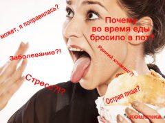 Почему после еды может бросать в жар и пот?