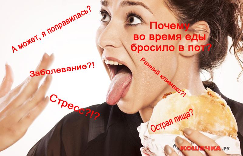 После еды бросает в пот: причины у женщин и мужчин