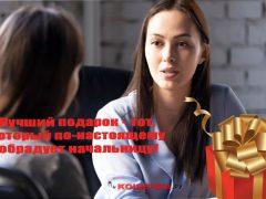 ТОП-20 идей подарков для женщины-начальницы