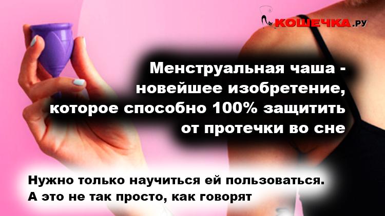 чаша для менструаций фото