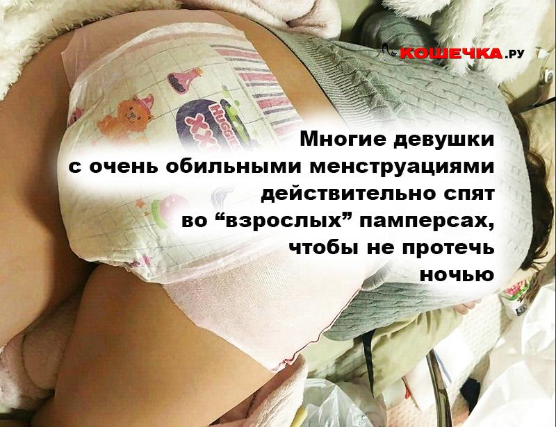 девушка в памперсе при менструации фото