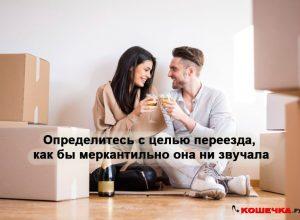 Как переехать жить к парню правильно: всё, что нужно знать