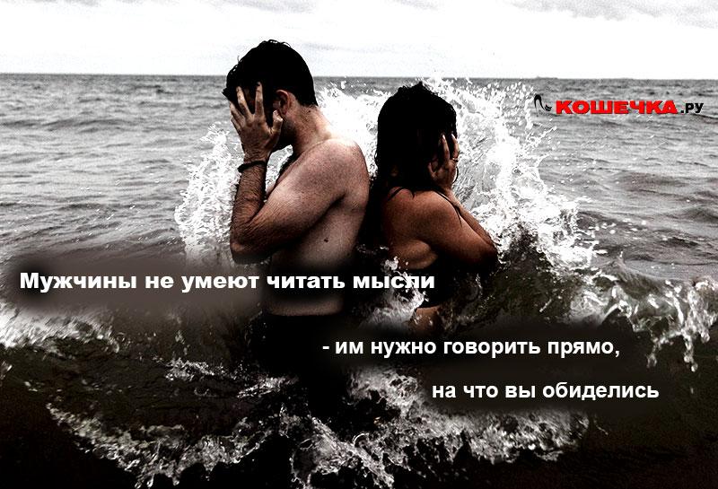 женщина и мужчина в волнах спиной друг к другу