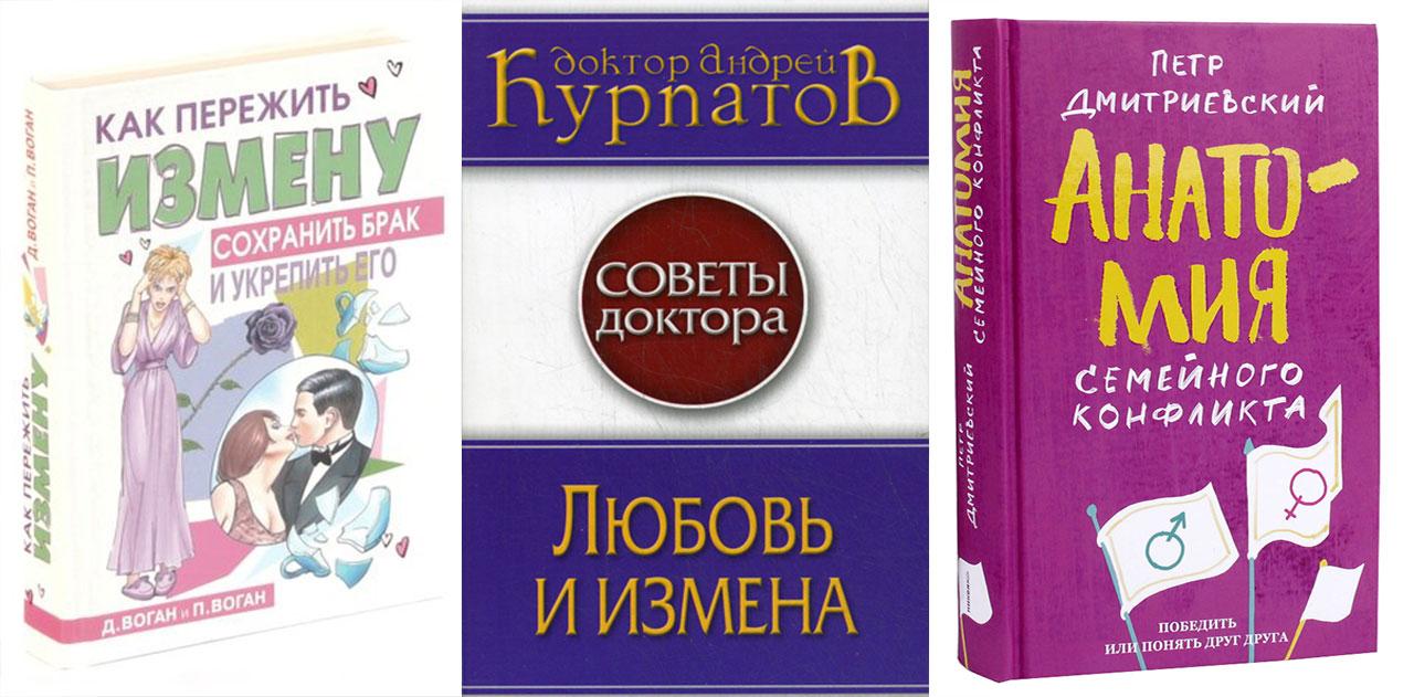 3 лучших книги про измену мужа