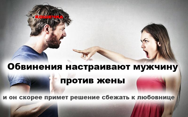 жена орёт на мужа