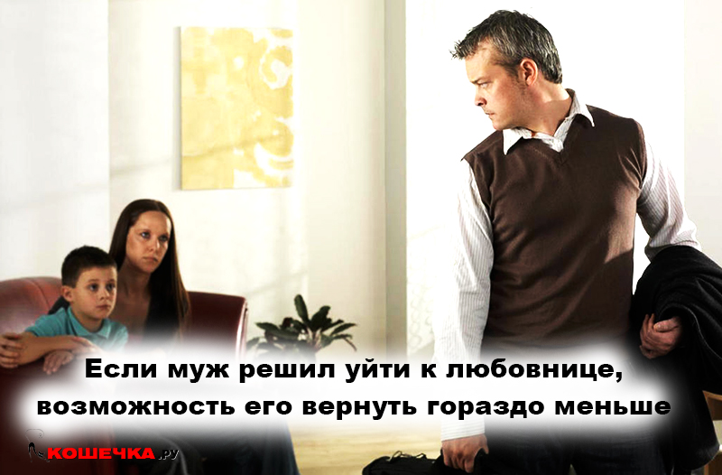 пошаговая инструкция как победить любовницу мужа