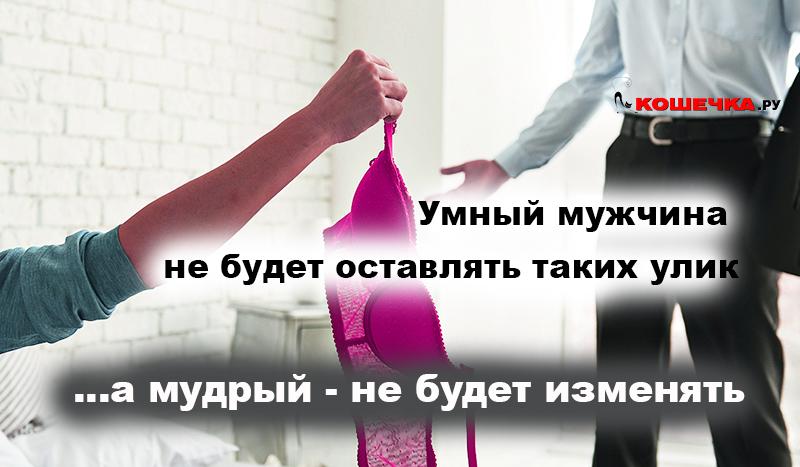 женщина держит лифчик любовницы
