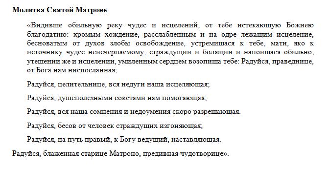 молитва Святой Матроне Московской вернуть мужа