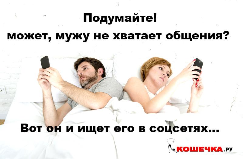 муж и жена оба в телефонах