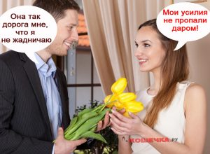 Как приучить мужчину тратить на тебя деньги
