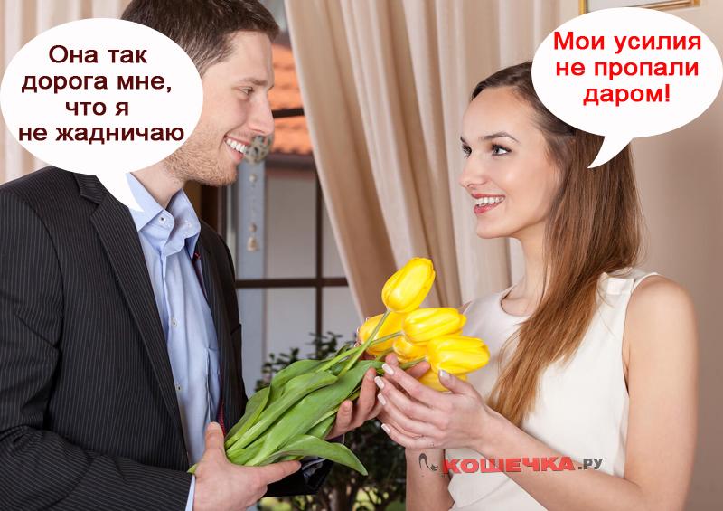 Как приучить мужчину тратить деньги на тебя