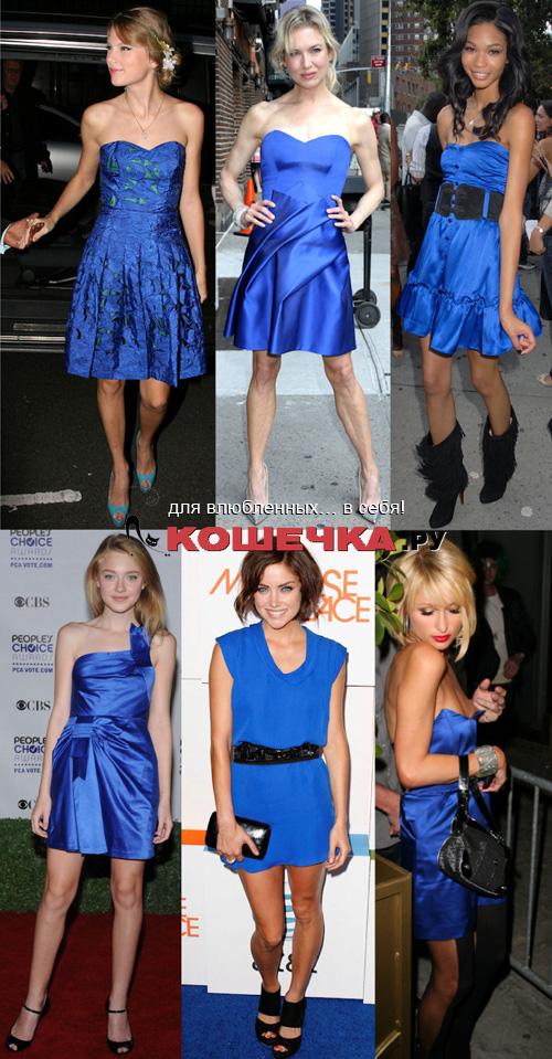 Что звезды носят с синим платьем