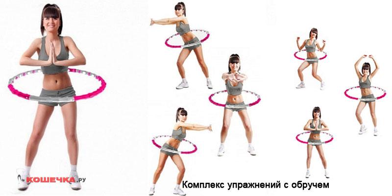 Несложный комплекс упражнений с обручем для стройности