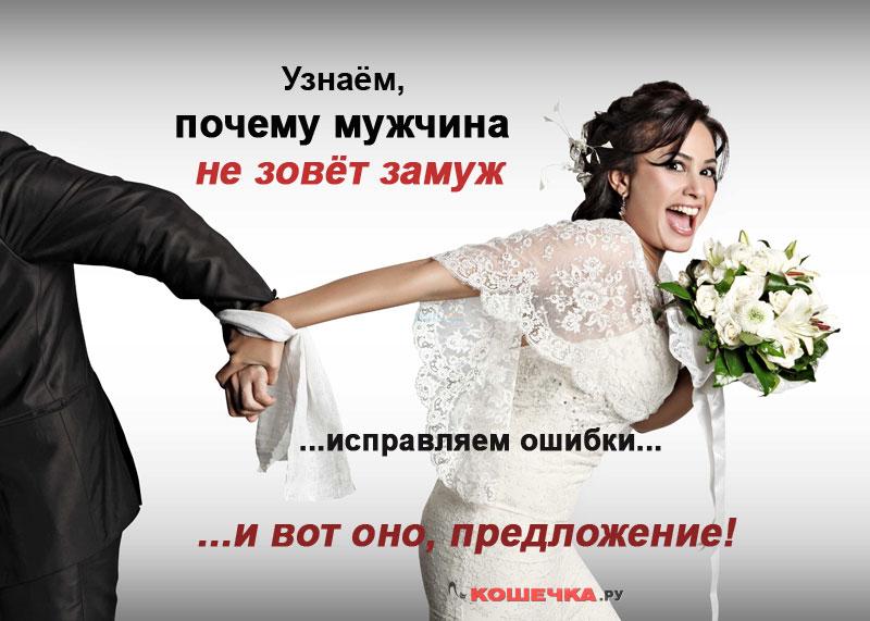 Не звать замуж любимую женщину могут по многим причинам
