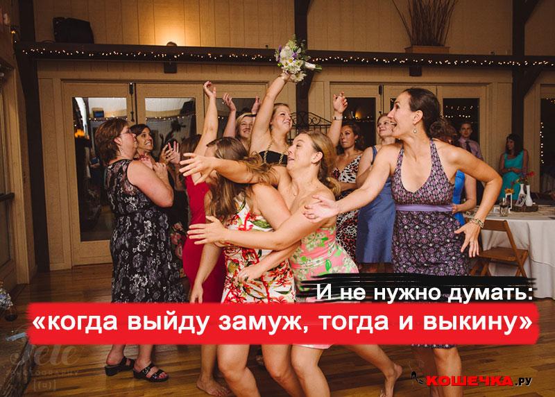 девушки на свадьбе дерутся за букет невесты поймала букет невесты
