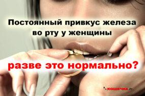 19 причин привкуса железа во рту у женщин