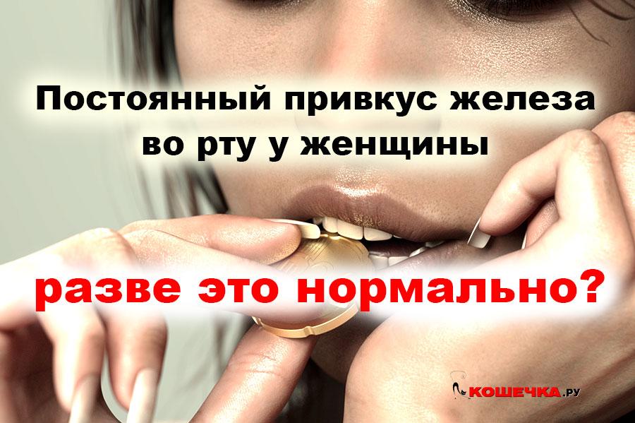 женщина держит железную монету во рту привкус железа во рту у женщин