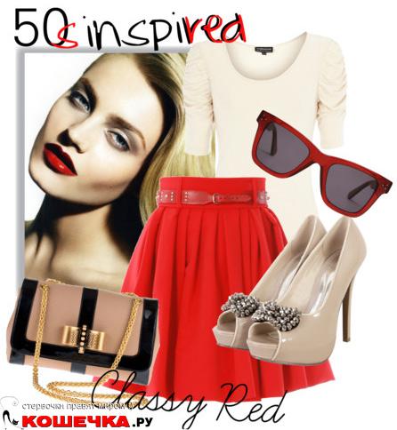 Красную юбку можно носить с вещами бежевого цвета