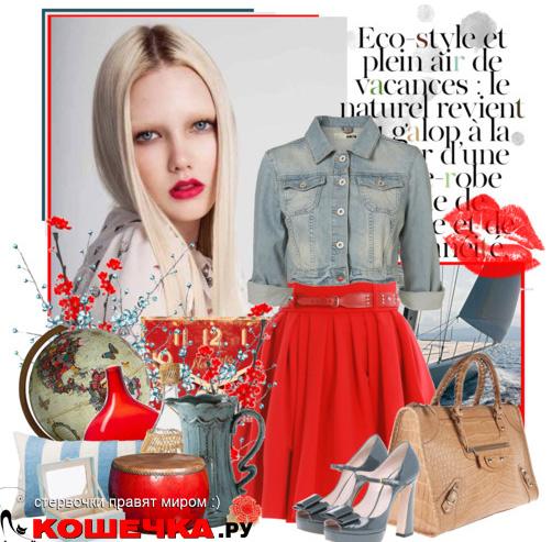 Красная юбка: спокойный стиль