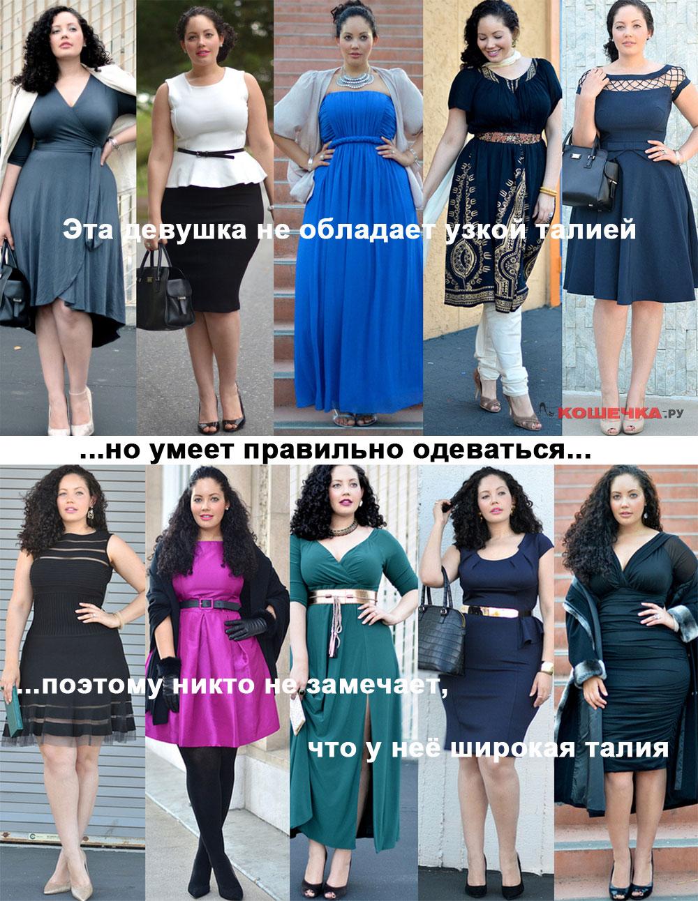 Как правильно одеваться тем, у кого талия не узкая