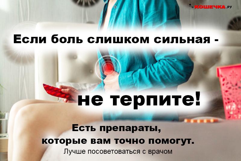 болит живот у женщины месячные таблетки фото