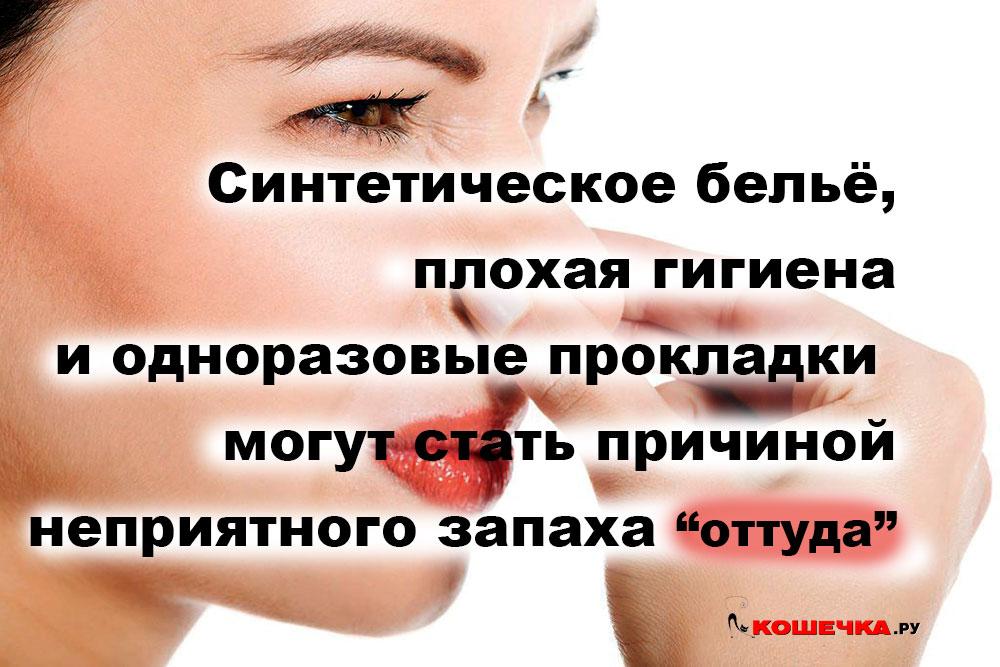 причины рыбного запаха выделений у женщины