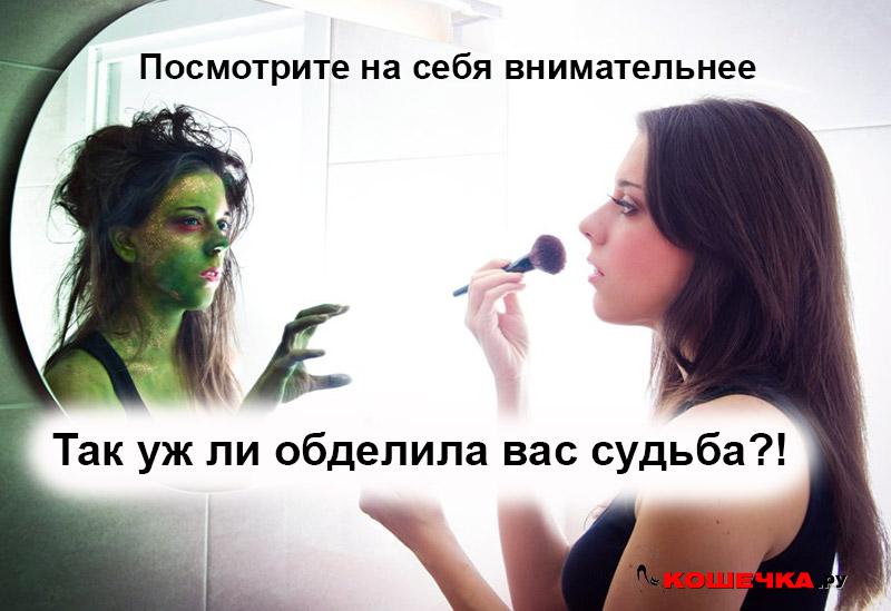девушка видит в зеркале уродину
